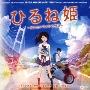 『ひるね姫 ~知らないワタシの物語~』 オリジナル・サウンドトラック