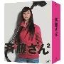斉藤さん2 Blu-ray BOX