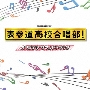 TBS系 金曜ドラマ 表参道高校合唱部! オリジナル・サウンドトラック