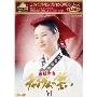 コンパクトセレクション 宮廷女官チャングムの誓い DVD-BOXVI<期間限定版>
