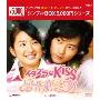 イタズラなKiss~惡作劇之吻~ DVD-BOX1