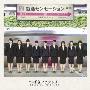 就活センセーション/笑って/ハナモヨウ (SP) [CD+DVD]<初回生産限定盤>