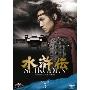 水滸伝 DVD-SET5<期間限定生産版>