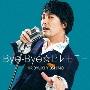 Bye-Bye☆セレモニー [CD+DVD]<初回限定生産豪華盤>