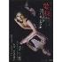 石井隆/女優・喜多嶋舞 愛/舞裸舞映画 「人が人を愛することのどうしようもなさ」より [DSTD-02731]