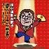 綾小路きみまろ/爆笑スーパーライブ第3集! 知らない人に笑われ続けて35年 [TECE-28747]