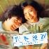 青春漫画~僕らの恋愛シナリオ~オリジナル・サウンドトラック [CD+DVD] [PCCA-02289]