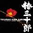 大島ミチル/「椿三十郎」オリジナル・サウンドトラック [AVCF-26521]