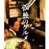 松重豊/孤独のグルメ Blu-ray BOX [PCXE-60045]