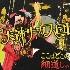 犬神サアカス團/ここはどこの細道じゃ [CD+DVD] [DDCZ-1796]