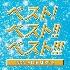 DJ HIROKI/ベスト! ベスト!! ベスト!!! ~NON STOP MIX!!! 2~ MIXED BY DJ HIROKI [VIGR-0004]