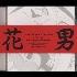 花男~エレファントカシマシ カヴァー アルバム [BFCA-83510]