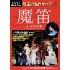イヴァン・フィッシャー/DVD厳選コレクション - 珠玉の名作オペラ1: モーツァルト: 魔笛 / イヴァン・フィッシャー, パリ国立歌劇場管弦楽団, 他 [DVD+BOOK] [SBKI11]