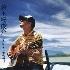 清木場俊介/believe/僕の毎日(ジャケットA)  [CD+DVD] [RZCD-45420B]