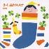 神山純一 J PROJECT/泣きやまない赤ちゃんに ほーら、泣きやんだ! 童謡編 ~きらきらぼし・メリーさんのひつじ~ [VICG-60615]