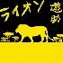 遊助/ライオン [SRCL-7232]