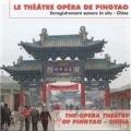 The Opera Theatre Of Pingyao