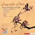 "SONG OF THE BIRDS:ENGLISH CELLO MUSIC:MURRILL:CELLO CONCERTO NO.2 ""THE SONG OF THE BIRDS""/DYSON:PRELUDE FANTASY AND CHACONNE/RUBBRA:SOLILOQUY OP.57/WOODPHILHARMONIC VARIATION:RAPHAEL WALLFISCH(vc)/VERNON HANDLEY(cond)/BBC CONCERT ORCHESTRA"