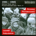 Wartime Music Vol.14 - 1941-1945: L.Polovinkin: Symphony No.9