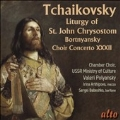 Tchaikovsky: Liturgy of St.John Chrysostom; Bortnyansky: Concerto for Choir No.32