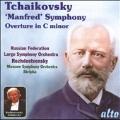 Tchaikovsky: Manfred Symphony Op.58, Overture in C