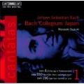 Bach: Cantatas Vol 1 / Suzuki, Bach Collegium Japan