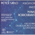 WORKS FOR PERCUSSION:BORBOUDAKIS