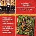 Folk Songs (Russian, Ukrainian, Polish)