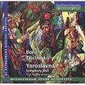 Boris Tishchenko - Yaroslavna (Ballet Suite) / Symphony No.3