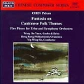 Chinese Composer Series - Chen Peixun / Sie, Hong Kong PO