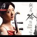 ERHU CHANT -IDYLLIC TUNE/WEEPING RIVER OF SORROW/ETC :YU HONG MEI(erhu)/WULIN(konghou)/ETC