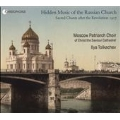 Hidden Music of the Russian Church - Sacred Chants after the Revolution 1917