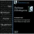 Tchaikovsky: Piano Concerto No.2, Concert Fantasy / Tatiana Nikolayeva(p)