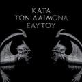 Kata Ton Daimona Eaytoy