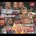Tchaikovsky: Voyevoda
