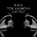 Kata Ton Daimona Eaytoy: Deluxe Edition