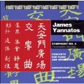 Yannatos: Symphony no 4, Piano Concerto / Doppmann, Yannatos