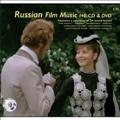 Russian Film Music Vol.1 + Vol.2 [CD+DVD]