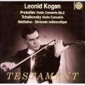 プロコフィエフ: ヴァイオリン協奏曲第2番、チャイコフスキー: ヴァイオリン協奏曲 作品35、なつかしい土地の思い出 作品42より「瞑想曲」、憂鬱なセレナード 作品26