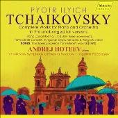 チャイコフスキー: ピアノと管弦楽のための作品全集
