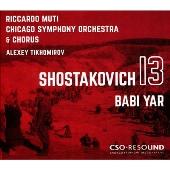 ショスタコーヴィチ: 交響曲第13番 《バビ・ヤール》