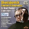ショスタコーヴィチ: 交響曲全集 - ロシアの大指揮者たちによる