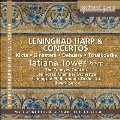 レニングラードのハープと協奏曲