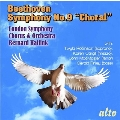 ベートーヴェン: 交響曲第9番 ニ短調「合唱」 (独唱、合唱と管弦楽のための) Op.125