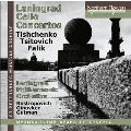 レニングラードのチェロ協奏曲集