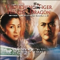 Crouching Tiger, Hidden Dragon (Anniversary Edition)<限定盤>