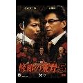 修羅の荒野5 契り[ALBSD-1192][DVD] 製品画像