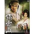 張吉山 チャン・ギルサン DVD-BOX 1[AXDS-1237][DVD] 製品画像