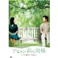 アヒョン洞の奥様 DVD-BOX1