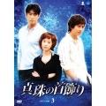 真珠の首飾り DVD-BOX3
